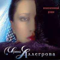 Ирина Аллегрова - Я Улыбнусь Тебе Сквозь Слезы
