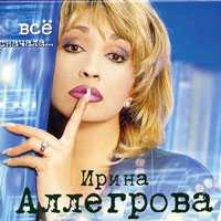 Ирина Аллегрова - Обалденные глаза