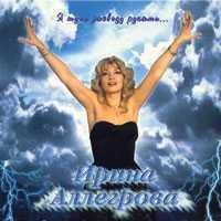 Ирина Аллегрова - Целуй Меня